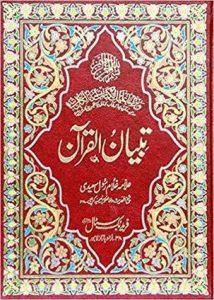 Tibyan ul Quran Tafseer By Ghulam Rasool Saeedi 1