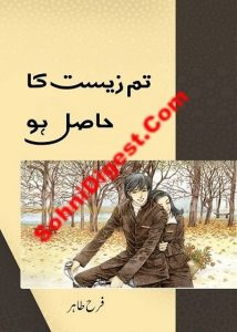 Tum Zeest Ka Hasil Ho Novel By Farah Tahir 1