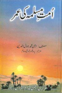 Ummat e Muslima Ki Umar By Muhammad Amin Jamaluddin 1