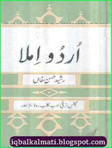 Urdu Imla by Rasheed Hasan Khan 1