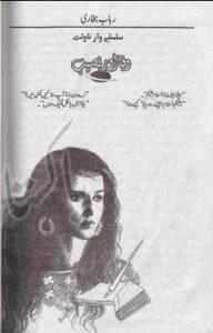 Wafa Aur Naseeb by Rubab Bukhari 1