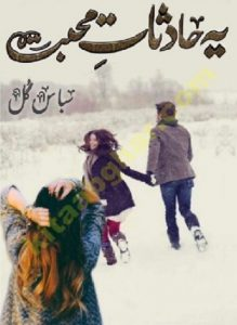 Yeh Hadsat e Mohabbat Novel By Subas Gul 1