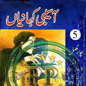 Aasibi Kahani by pdfbookspk 1