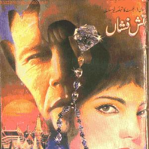 Aatish Fishan 02 by Iqbal Kazmi 1