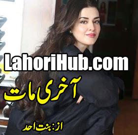 Akhri Maat Complete Urdu Novel By Bint E Ahad 1