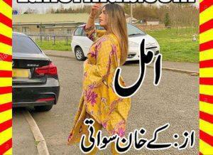 Amal Part 4 Urdu Novel By K Khan Swati 1