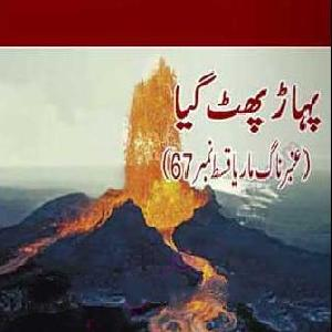 Amber Naag Maria Series Part 67 (Pahar Phat Giya) Urdu Novel by A Hameed 1