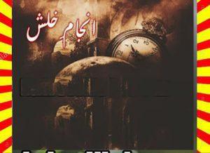 Anjam E Khalash Urdu Novel By Iram Chuhan 1