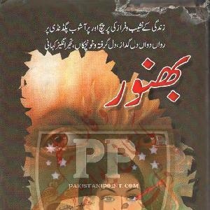 Bhanwar Book by Khalid Ali 1