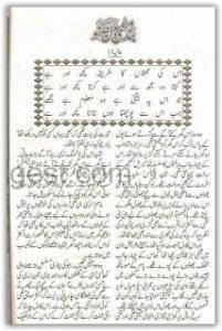 Bund Muthi Me Jugnoo by Aalia Hira 1