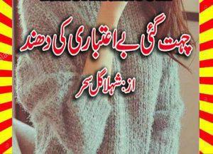 Chatt Gai Be Aitbari Ki Dhund Urdu Novel By Shehla Gul Sehar 1