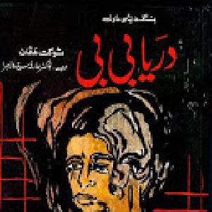 Darya Bibi by Dr. Arifa Syeda Zehra 1