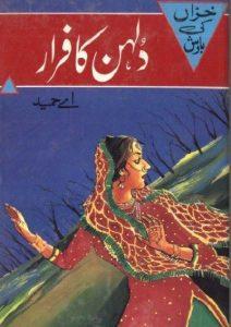 Dulhan Ka Farar Urdu Novel By A Hameed 1