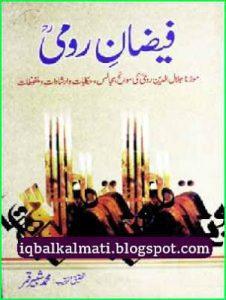Faizan e Roomi By Muhammad Shabbir Qamar 1