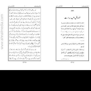 Fazail e Shab e Barat by Sheikh Ul Islam 1