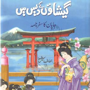 Geshaon Ke Des Mein (Japan ka Safarnama) by Altaf Sheikh 1