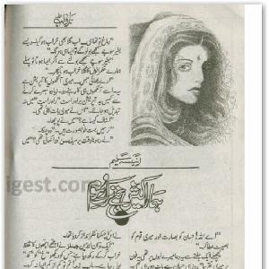 Hamara Cash Hai Tarak e Rasoom by Aneesa Saleem 1