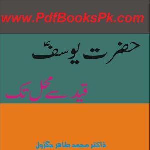Hazrat Yousuf Qaid Say Mahal Tak by Dr Tahir Jagrol 1