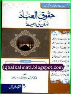 Huqooq-ul-Ibad Aur Unki Ahmiyat by Maulana Muhammad Ilyas 1