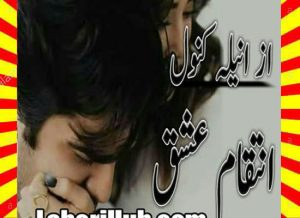 Inteqam E Ishq Urdu Novel Episode 5 By Anila Kanwal 1