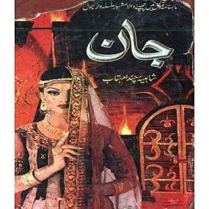 Jaan by Shaheena Chanda Mehtab 1
