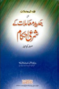 Jadeed Muamlaat Kay Shari Ahkaam Volume 1 by Shaykh Mufti Ehsanullah Shaiq 1