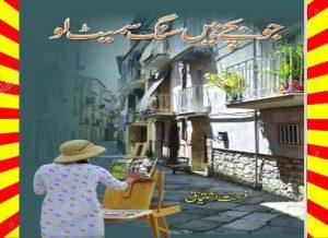 Jo Bache Hain Sang Samait Lo Urdu Novel By Farhat Ishtiaq 1