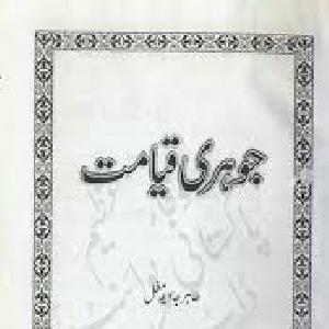 Johri Qayamat by Tahir Javed Mughal 1