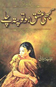 Kabhi ishq ho to pata chale by Sadia Hameed 1