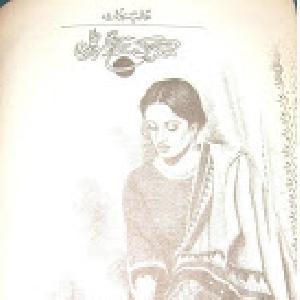 Magar Ek Sitara Meharban by Alia Bukhari 1