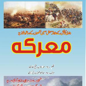 Markah in Battal Chinarkot Mansehra 1834 by Abdul Wahab Sherazi 1