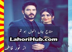 Mata E Jan Anmol Ho Tum Urdu Novel By Noor Fatima Last Episode 1