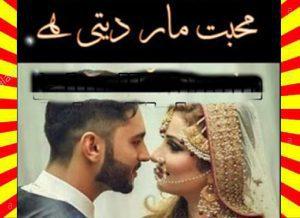 Mohabbat Maar Deti Hai Urdu Novel Episode 1 By Mahi Sandhu 1