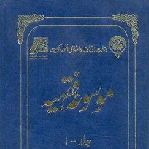 Mosooa Fiqhiyyah 21 by Wazarat Awqaf Islami Amoor Kuwait 1