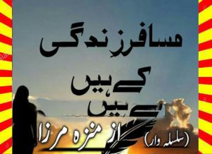 Musafir Zindagi Kay Hain Urdu Novel Episode 8 By Munazza Mirza 1
