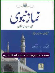 Namaz e Nabvi  by Dr. Shafiq-Ur-Rehman 1