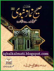 Namaz e Nabvi by Hafiz Zubair Ali Zai 1