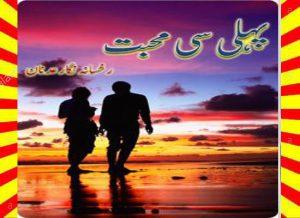 Pehli si Mohabbat Urdu Novel by Rukhsana Nigar Adnan 1