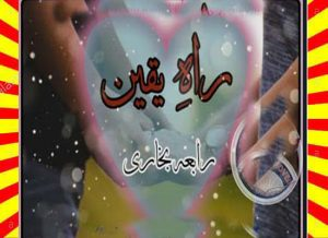 Rah e yaqeen Urdu Novel by Rabia Bukhari 1