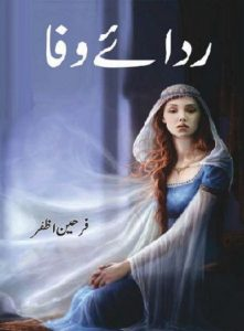 Rida e Wafa Novel Complete By Farheen Azfar 1