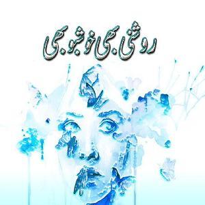 Roshni Bhi Khushbo Bhi by Aasiya Mirza 1