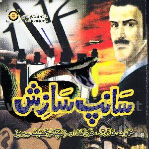 Saanp Sazish Inspector Jamshed Series by Ishtiaq Ahmed 1