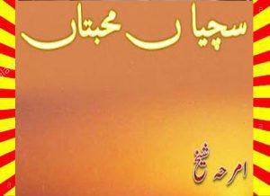 Sachiyan mohabbatan Complete Urdu Novel by Amrah Sheikh 1