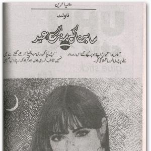 Sajna Kay Sang Eid by Dania Afreen 1