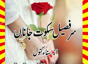 Sar E Faseel E Sakoot E Janan Urdu Novel By Sana Kanwal 1