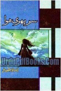 Sar Phiri Hawa by Memona Khursheed 1