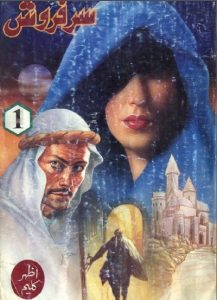 Sarfarosh Novel Complete By Azhar Kaleem MA 1