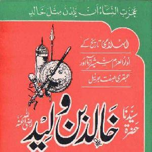 Sayyadna Hazrat Khalid-Bin-Waleed (R.A) by Abu Rehan Ziaur Rehman Farooqi 1