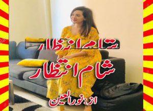Sham E Intezar Urdu Novel Complete By Noor Ul Aain 1