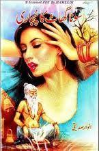 Sona Ghat Ka Pujari 07 by Anwar Siddiqui 1